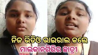 Video of Malkangiri college girl goes viral