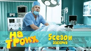 Тупой и еще тупее ВОЗВРАЩАЮТСЯ! Пластика попы от врач мужу на час | На троих 5 сезон 23 серия