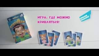 """Игра детская настольная """"Кривляки"""" от компании Интернет-магазин """"Timatoma"""" - видео"""