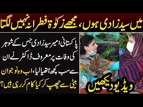 پاکستانی امیر سید زادی جس کے شوہر کے انتقال کے بعد ڈاکٹر نے سب کچھ ہتھیا لیا:ویڈیو دیکھیں