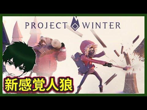【Project Winter】人を信じれば殺られる恐怖