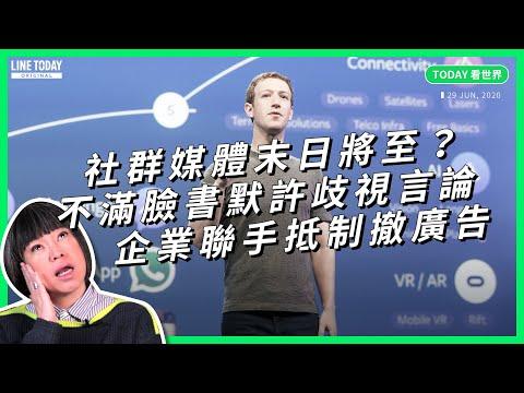 大型企業為何聯手抵制臉書廣告?