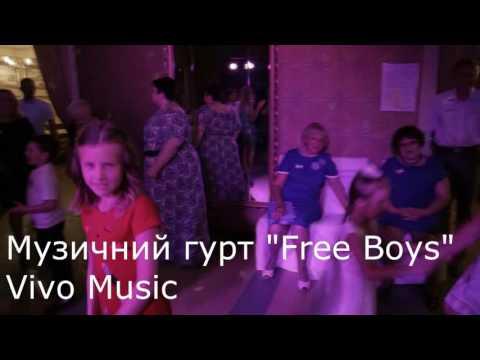 """Гурт """"Free Boys"""", відео 20"""