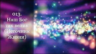 013. Наш Бог так велик (Источник Жизни)