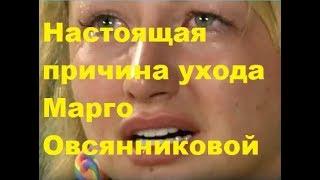 Настоящая причина ухода Марго Овсянниковой. Дом-2, Новости шоу-бизнеса, ТНТ