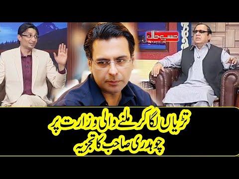 Chaudhry Shujat Ka Tajziya – Hasb e Haal – Dunya News