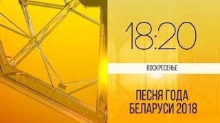 Песня года Беларуси в Новополоцке | АНОНС
