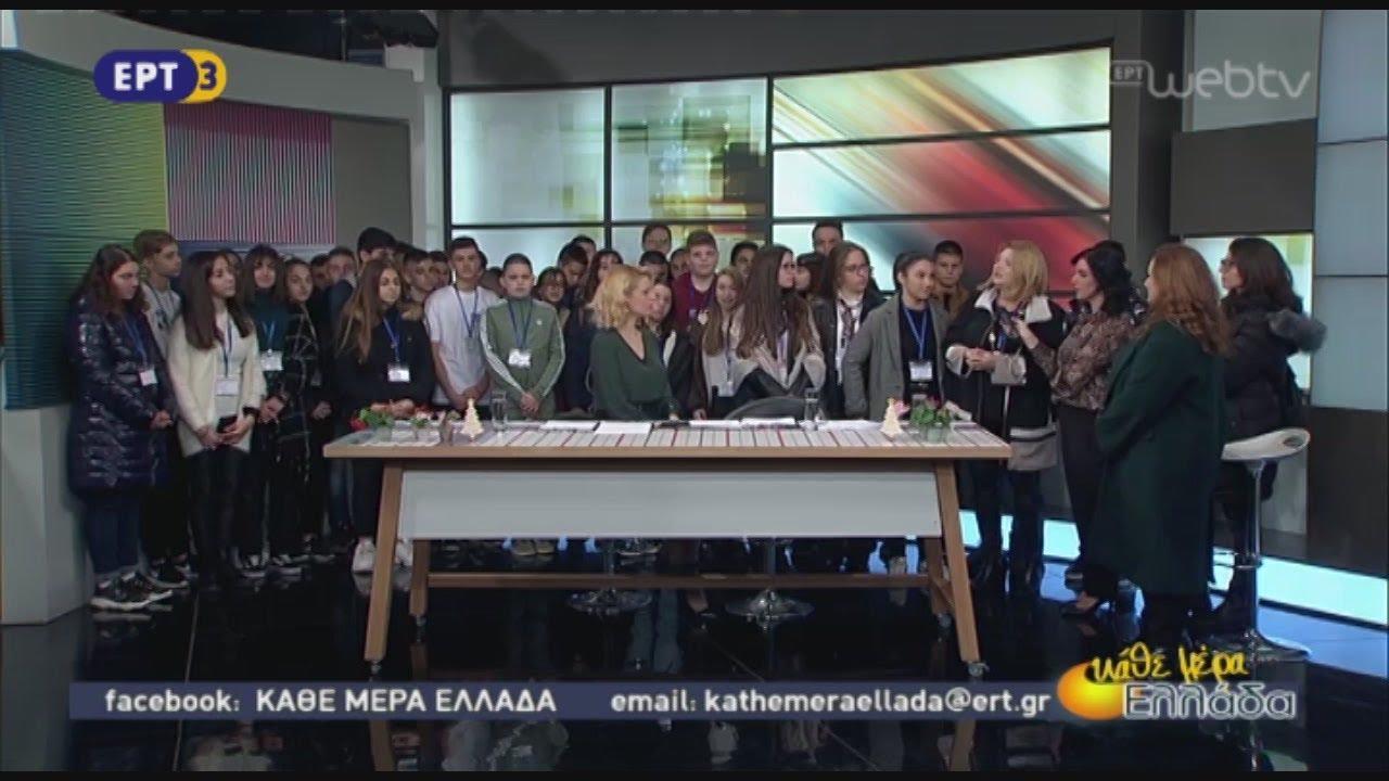 Συμμετοχή μαθητών στο πρόγραμμα Media Literacy for Teens.gr | 20/12/2019 | ΕΡΤ
