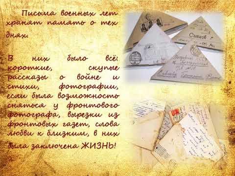 Ко дню Памяти и скорби сотрудники архивной службы Администрации Белокалитвинского района подготовили слайд-фильм «Письма, пришедшие с войны»