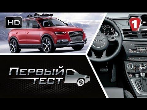 Audi  Q3 Паркетник класса J - рекламное видео 3