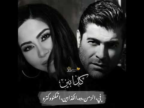 شيرين عبد الوهاب و وائل كفوري 2020