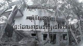 A Scary House រាត្រីមួយនៅបុរីភ័យខ្លាច
