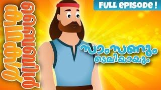 Samson & Delilah (Malayalam) – Bible Stories For Kids! Episode 12