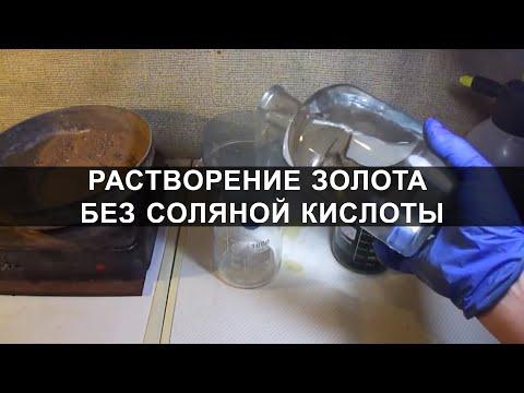Растворение золота без соляной кислоты