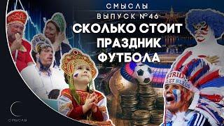 СМЫСЛЫ - Выпуск № 46 Сколько стоит праздник футбола