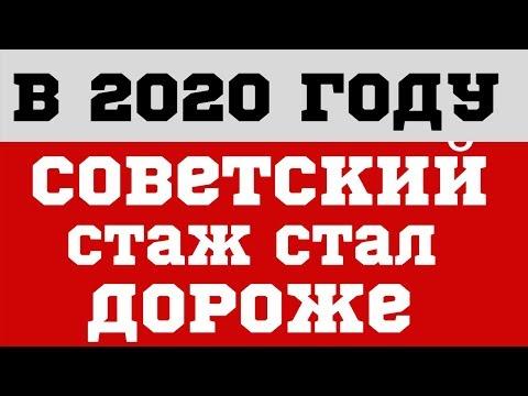 В 2020 году советский стаж стал дороже