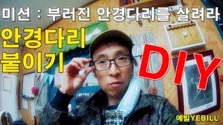 부러진 안경다리 튼튼하게 붙이기, 안경다리 고치기 DIY(노바텍 sj-9000액션캠으로 촬영) - 예빌YEBILL