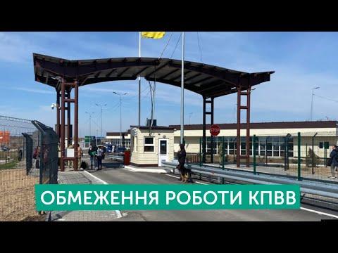 Обмеження роботи КПВВ на адмінмежі з окупованим Кримом| Куркчі, Замлинський, Ташева |Тема дня