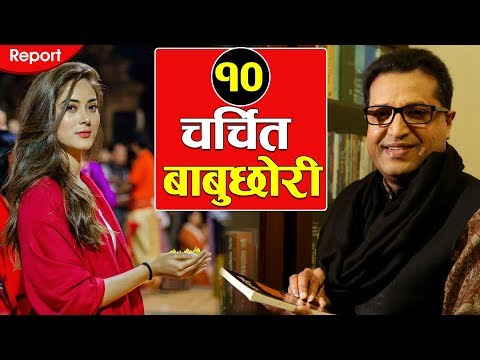 १० चर्चित बाबुछोरी | Top 10 Popular Father and Daughter