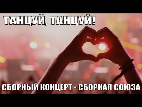 «ТАНЦУЙ, ТАНЦУЙ!» - Сборный концерт - Сборная Союза