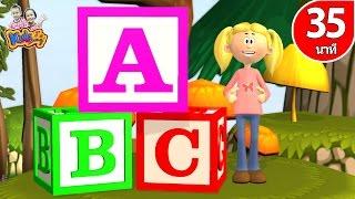 เพลง ABC | ก ไก่ พร้อมฝึกท่องตาม | รวมเพลงเด็กในตำนาน By KidsMeSong
