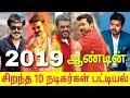 2019 டாப் 10 தமிழ் நடிகர்கள் Top Ten Tamil Actors Ajith Vijay Rajini Dhanush Suriya