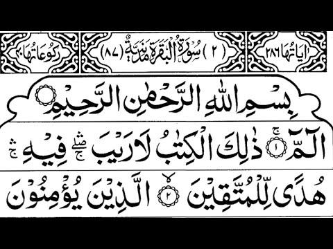 Surah Al Baqarah Beautiful