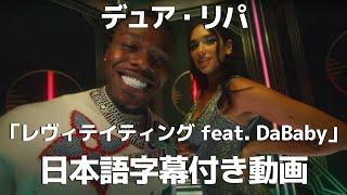 【和訳】Dua Lipa「Levitating feat. DaBaby」【公式】