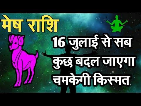 mesh rashi july 2019/मेष राशि जुलाई में नसीब आपका बदलने वाला है !! Aries horoscope july