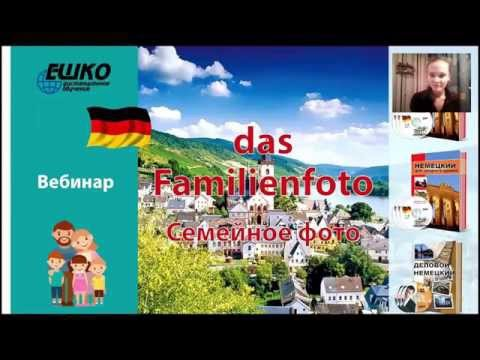 Немецкий язык. Семейное фото | Das Familienfoto