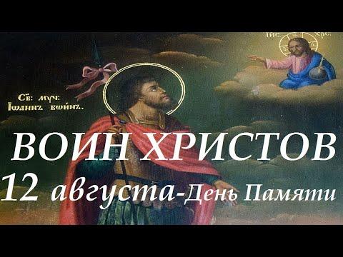 Воин Христов-ИОАНН/ Помощь в молитвах Святому Иоанну Воину