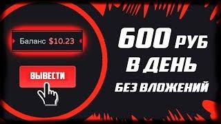 600 РУБЛЕЙ БЫСТРО БЕЗ ВЛОЖЕНИЙ!! ✅ НОВЫЙ СУПЕР ЗАРАБОТОК В ИНТЕРНЕТЕ