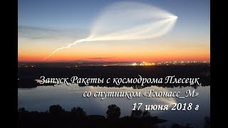 Запуск ракеты с космодрома Плесецк