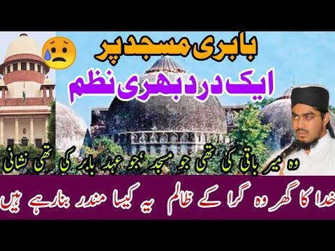 Babri masjid par Dard bhari nazam 😥