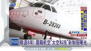 睽違8年!國籍航空「太空科技」新制服曝光|三立新聞台