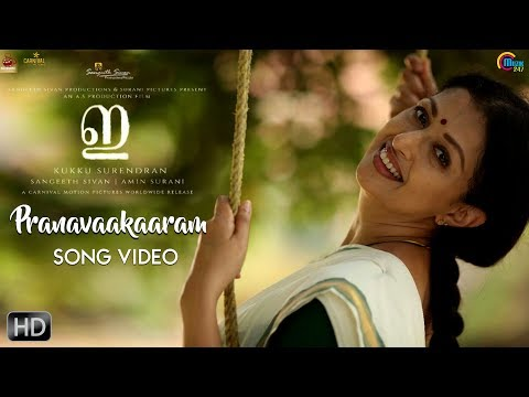 Pranavaakaaram Song - E - The Movie
