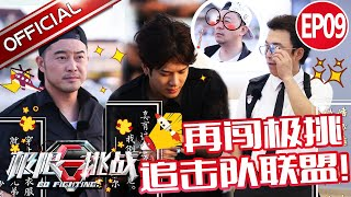 [Full] Go Fighting!S3 EP.9 Yixing and Jackson Wong Go Karaoke Together  [SMG Official HD]