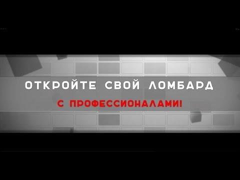 Франшиза КВП Ломбард