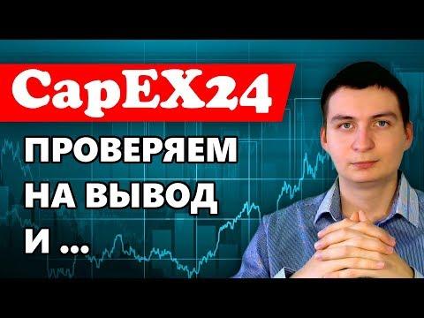 CapEX24 вывод средств и немного статистики + советы.