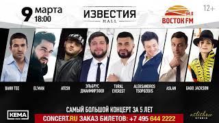 Большой концерт 9 марта в Известия Холл. Эльбрус Джанмирзоев,Tural Everest, Atesh.