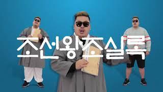 [쇼미더 문화유산] 조선왕조실록 Part 2