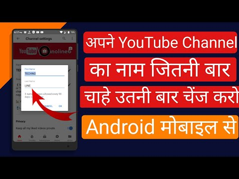 How To Change YouTube Channel name before 90 days || Android || change maximam time || Android Hindi