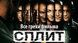 """Все грехи фильма """"Сплит"""""""