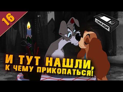 """""""ЛЕДИ И БРОДЯГА"""": спагетти и внебрачные отношения"""