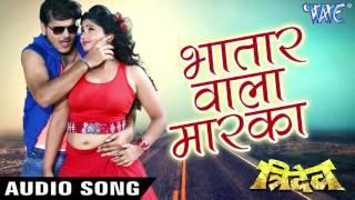 भतार वाला मारका - Bhatar Wala Marka - Tridev - Kallu Ji - Bhojpuri Hot Songs 2016 new