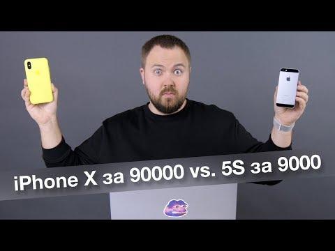 Apple починила iOS? Или iPhone X vs. iPhone 5S на 11.3