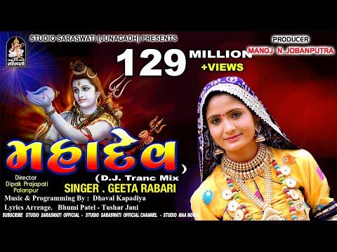Download MAHADEV | Geeta Rabari | ગીતા રબારી | મહાદેવ | D.J.Trance Mix | Shivji New Song 2018 HD Mp4 3GP Video and MP3