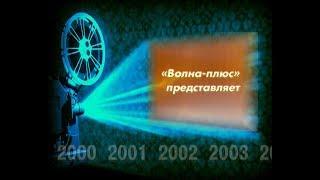 АНОНС РЕТРОСКОПА на 25 августа
