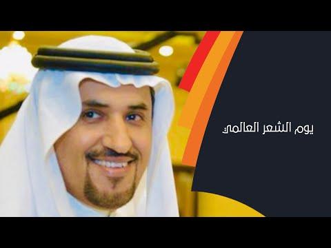 برنامج أبعاد ثقافية يستعرض التجربة الشعرية للشاعر السعودي جاسم الصحيح بمناسبة يوم الشعر العالمي