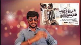 Ispade Rajavum Idhaya Raniyum Review/   Harish Kalyan  kodangi review